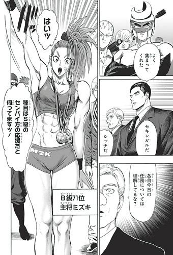 ワンパンマン134話感想(3) 主将ミズキ