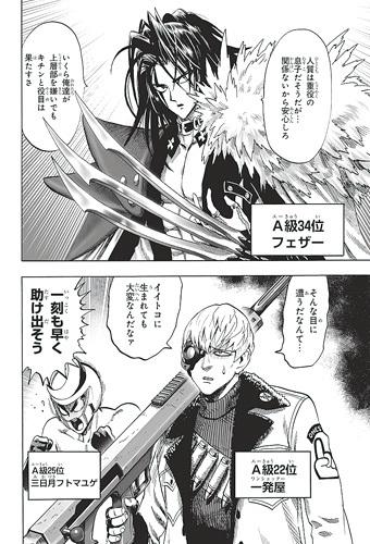 ワンパンマン134話感想(4)