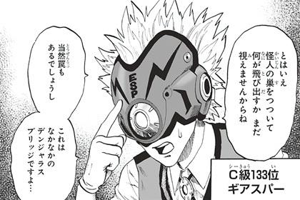 ワンパンマン134話感想(8) ギアスパー