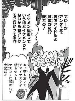ワンパンマン134話感想(9) クロビカリ