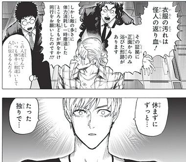 ワンパンマン134話感想(11) キング