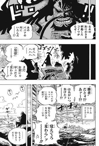 ワンピース903話 四皇の反応