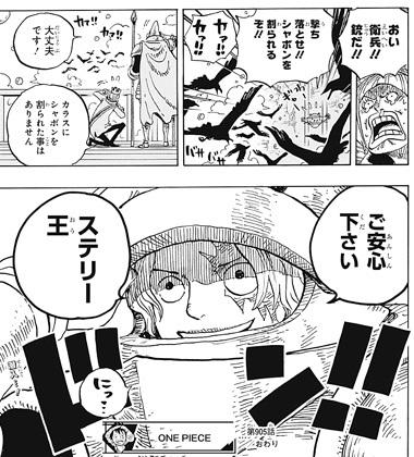 ワンピース905話ネタバレ感想(1) サボ
