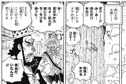 ワンピース905話ネタバレ感想(2) 潜入モーリー