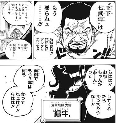 ワンピース905話ネタバレ感想(3) 緑牛