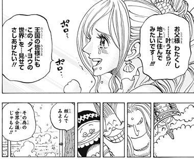 ワンピース905話ネタバレ感想(4) しらほし