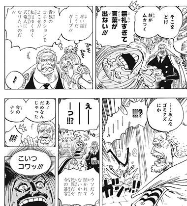 ワンピース905話ネタバレ感想(5) ステリー