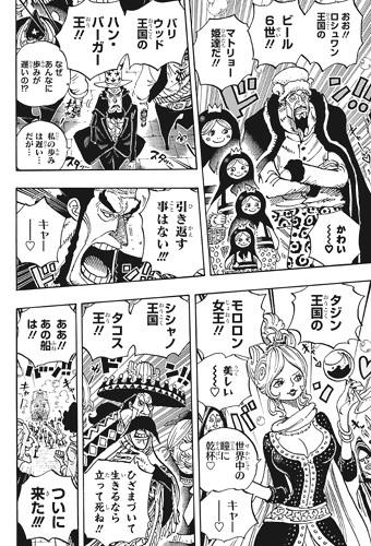 ワンピース905話ネタバレ感想(10) 王族