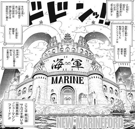 ワンピース905話ネタバレ感想(11) 新マリンフォード