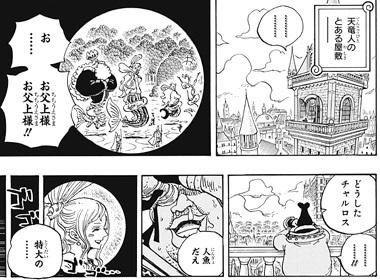 ワンピース906話ネタバレ感想(2) チャルロス