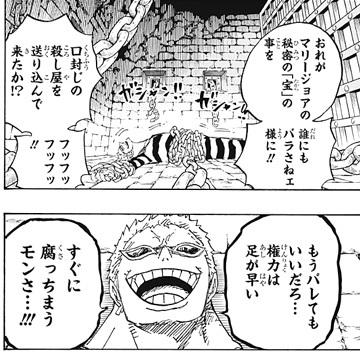 ワンピース906話ネタバレ感想(7) ドフラミンゴ