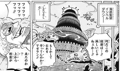 ワンピース906話ネタバレ感想(10) インペルダウン