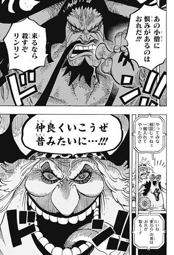 ワンピース907話ネタバレ感想(7) マムとカイドウ