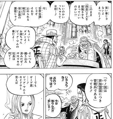 ワンピース907話ネタバレ感想(9) 茶豚と桃兎