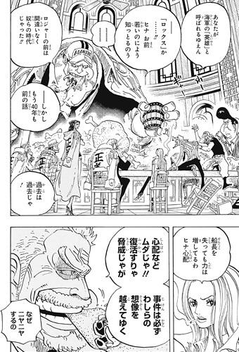ワンピース907話ネタバレ感想(10) ロックス