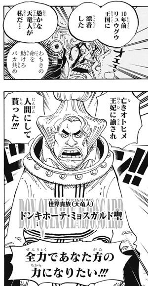 ワンピース907話ネタバレ感想(14) ドンキホーテ・ミョスガルド聖