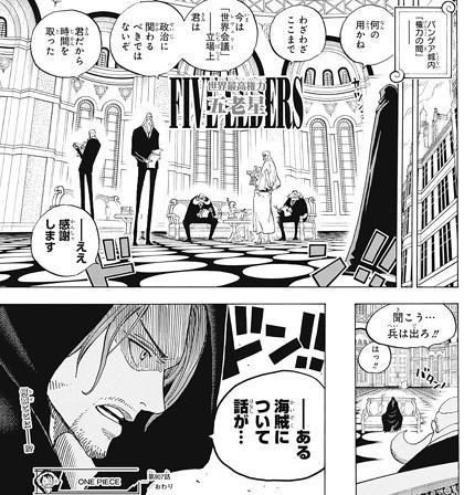 ワンピース907話ネタバレ感想(15) シャンクス
