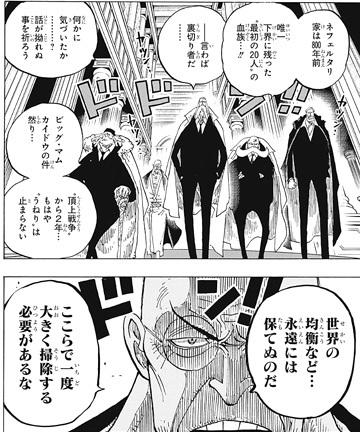 ワンピース908話ネタバレ感想(3) 五老星