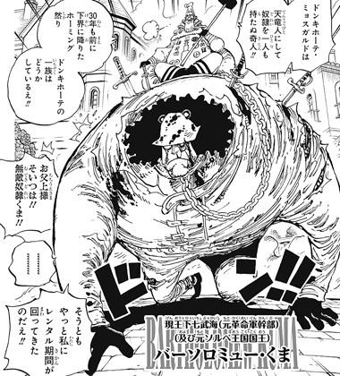 ワンピース908話ネタバレ感想(5) くま