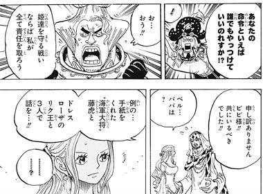 ワンピース908話ネタバレ感想(7) コブラ