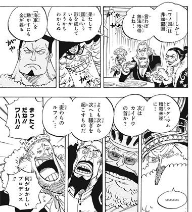 ワンピース908話ネタバレ感想(9) ワノ国