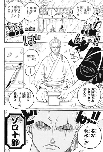 ワンピース909話ネタバレ感想(2) ゾロ十郎