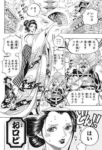 ワンピース909話ネタバレ感想(4) おロビ