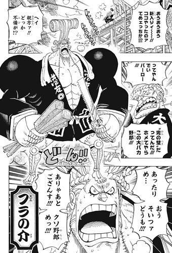 ワンピース909話ネタバレ感想(6) フラの介