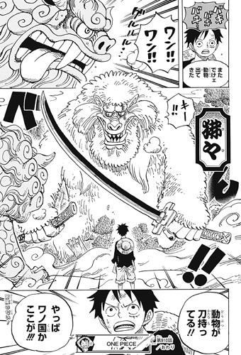ワンピース910話ネタバレ感想(1)