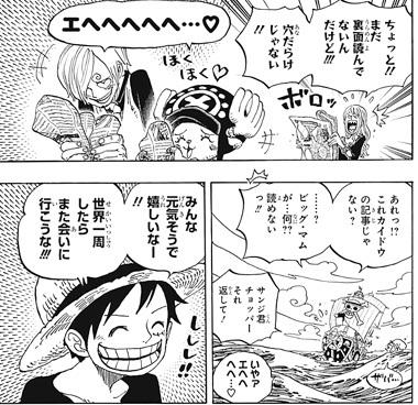 ワンピース910話ネタバレ感想(4) マムとカイドウ