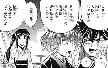るろうに剣心北海道編4話ネタバレ感想(1) 旭