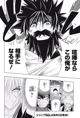 るろうに剣心北海道編4話ネタバレ感想(2) 髭面の左之助