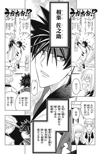 るろうに剣心北海道編5話ネタバレ感想(6) 佐之助
