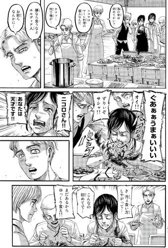 進撃の巨人106話ネタバレ感想(1) サシャ