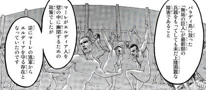 進撃の巨人106話ネタバレ感想(5)