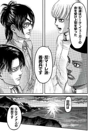 s進撃の巨人106話ネタバレ感想(7) 義勇兵