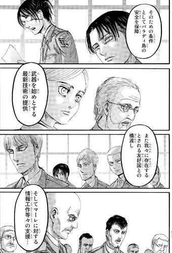 進撃の巨人106話ネタバレ感想(8) 友好国