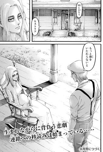 進撃の巨人107話ネタバレ感想(1) ヒストリア妊娠