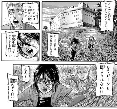 進撃の巨人107話ネタバレ感想(2) ガビ