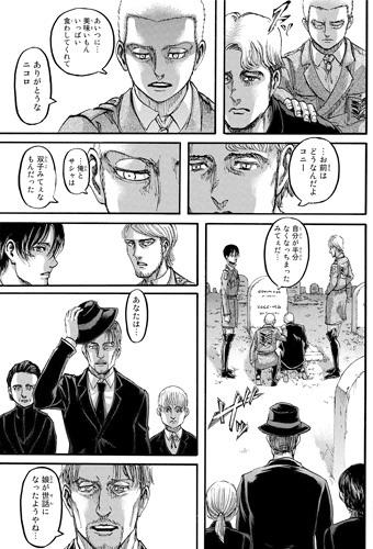 進撃の巨人107話ネタバレ感想(3) ニコロ
