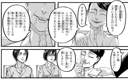 進撃の巨人107話ネタバレ感想(5) キヨミ
