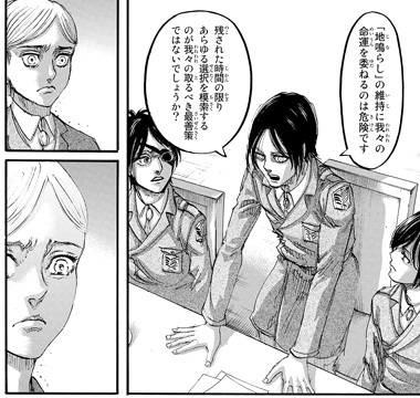 進撃の巨人107話ネタバレ感想(9)