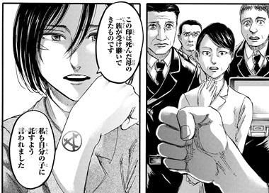 進撃の巨人107話ネタバレ感想(10) ミカサの刺青