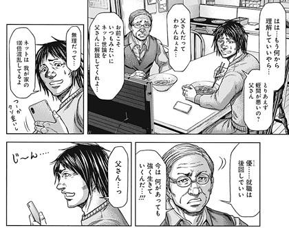テラフォーマーズ 新章41話 ネット世論