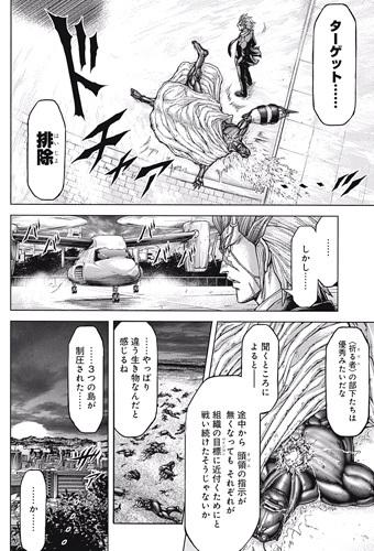 テラフォーマーズ43話感想(4) 傷ハゲ