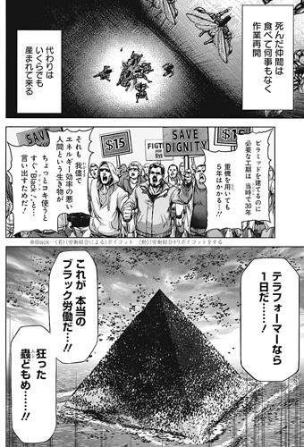 テラフォーマーズ44話ネタバレ感想(4)