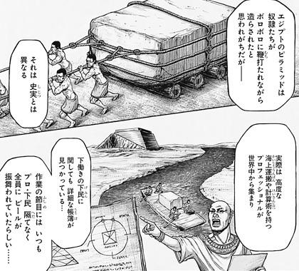 テラフォーマーズ44話ネタバレ感想(6)