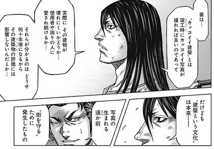 テラフォーマーズ44話ネタバレ感想(7)