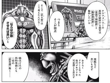 テラフォーマーズ45話ネタバレ感想(3)