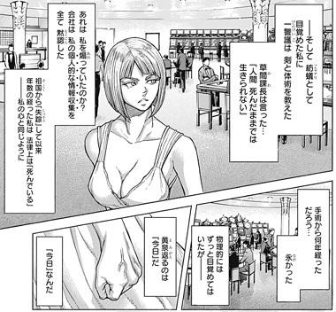 テラフォーマーズ47話ネタバレ感想(4)